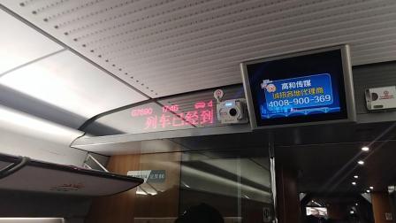 G7690终到南京南站(CRH380BL)