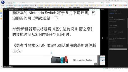 【任天堂你牛X】switch改版8月开卖 续航提升了一倍