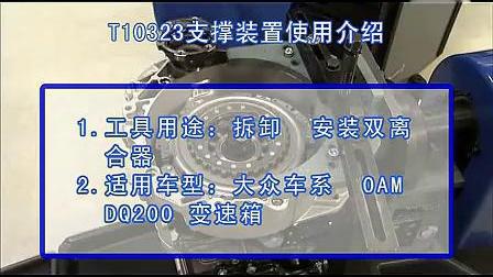 大众DSG变速箱维修视频