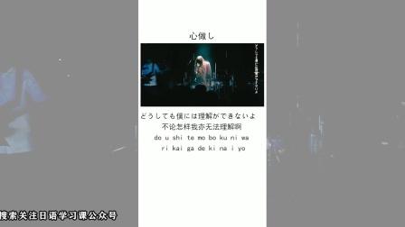 日语歌曲,这首歌的很多版本都听过,真娘唱的最让人心痛