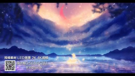c580 唯美蓝紫色星空海洋梦幻月色歌舞表演诗词朗诵节目舞台LED背景视频全息投影  蓝天大海 视频背景