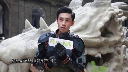 独家探班《反恐3》:魏晨杀青获盛赞 男人受伤无所谓