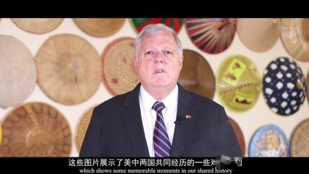 美国驻汉总领馆2019年独立日招待酒会傅杰明总领事讲话