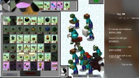灰哥植物大战僵尸我的世界MC版最终关无尽版9-17波精彩闯关: