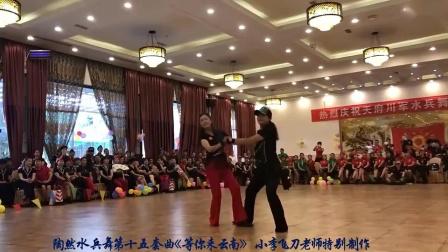 冰红茶 杯中水川军周年庆活动表演陶然十五套《彩云之南》