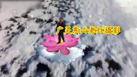 广灵老红摄影--制作小短片飞起来