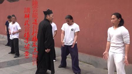 钟云龙道长:学武之人如何全面提升自己的功夫?