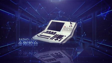 明静灯光 金刚控台 BATON1606第九章设置和节目记录   触摸控台教学视频