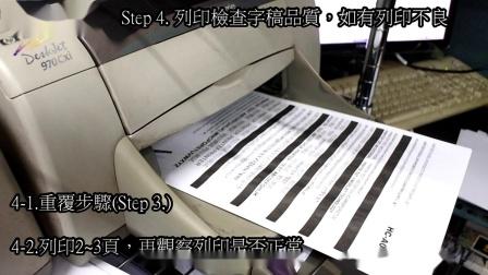 TIJ 2.5 technology (HP 45 ink cartridge) 空匣灌墨程序