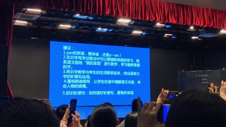 邱一红老师评课5一一湛江市语文教师专业素养展示活动20190320