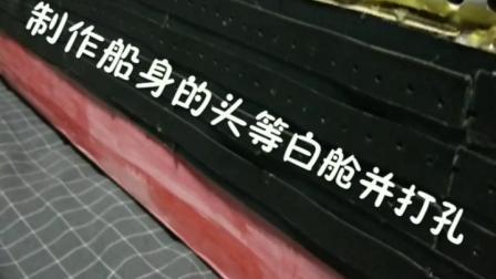 张裕巽(章鱼群🐙)自制超大泰坦尼克号纸模型(完整版及步骤)