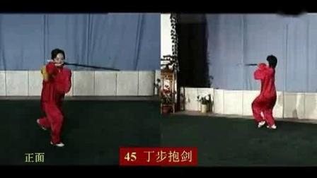 武当剑(49)