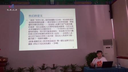 陈楸帆:从科幻到科普创作——2019科普科幻之星(北京)高级班实录