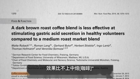 低酸咖啡会减少胃酸倒流吗?