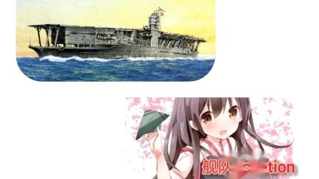 战舰(娘……化……)