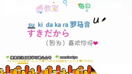 isa带你一节课成为日语大神,你为什么欺负我,因为我喜欢你啊