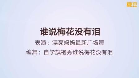 青岛胶州胶莱镇旗袍秀谁说梅花没有泪