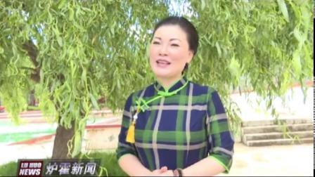 《炉霍新闻》 龚怡会长与锦江区妇联邱副主席接受采访