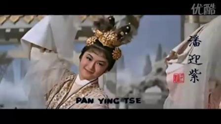 黄梅调《七仙女》  电影版   主演: 方盈、凌波、夏仪秋、张丽珠、陈丽丽