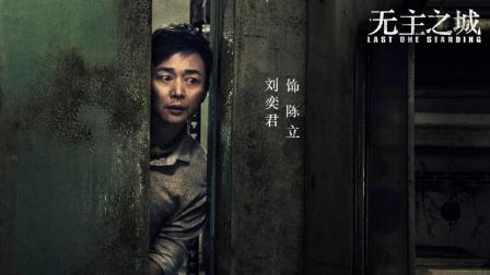 无主之城剧情介绍(1-24全集)杜淳 刘奕君 许龄月