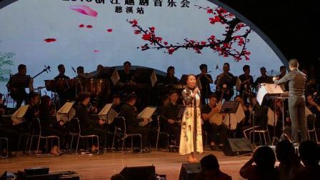 〈金刚文化〉2019浙江越剧音乐会慈溪站