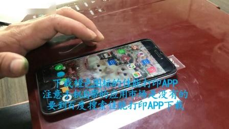 佳能MG3680安卓手机无线网络连接教程