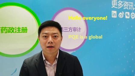 CPhI 2019 世界制药原料中国展 PQE Group