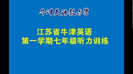 【听力练习】七年级第一学期期中检测听力训练(10)