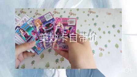 【花守】偶像活动白菜价出卡/发货不看看嘛,补款求救