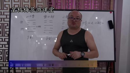 皇极梅花微课堂01:主卦+互卦+变卦