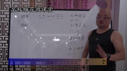 皇极梅花微课堂02:错卦+综卦