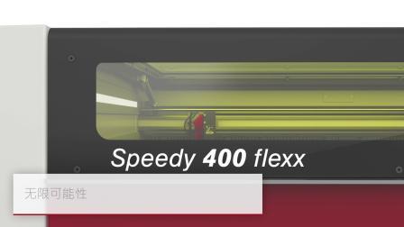 卓泰克激光全新speedy400设备