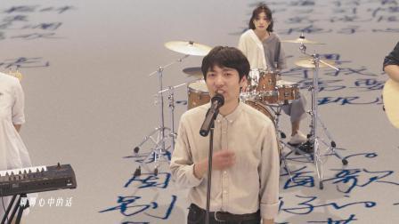 Luckin X 鹿先森乐队《给鹿小姐的一封信》MV