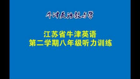 【听力练习】八年级第二学期阶段检测听力训练(1)