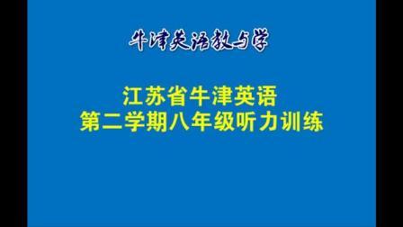 【听力练习】八年级第二学期阶段检测听力训练(2)