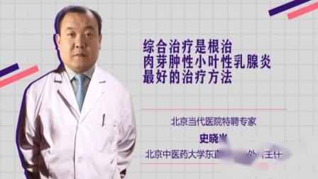 肉芽肿性乳腺炎怎么治疗