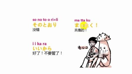 日语学习,看看动漫里那些糟糕的台词,这样真的好吗?