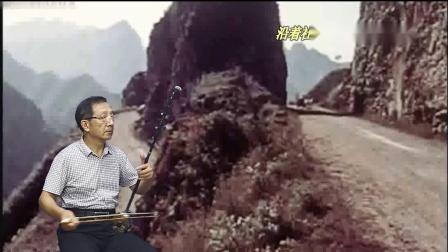 季朝友二胡演奏影片青松岭插曲《沿着社会主义大道奔前方》