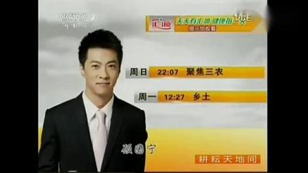 CCTV-17历年ID 1995-2019