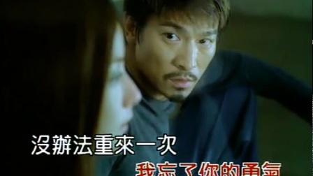 陈慧琳+刘德华-我不够爱你