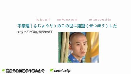 日语学习,这些你都不知道,当什么二次元老司机