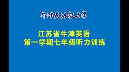 【听力练习】七年级第一学期期中检测听力训练(12)