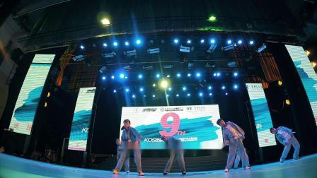 义乌街舞KOS暑期九周年3.popping进阶班《super star》