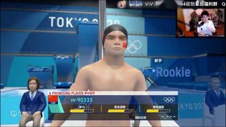 [转]【vv游戏直播】VV在2020东京奥运会第三期-200米混合泳