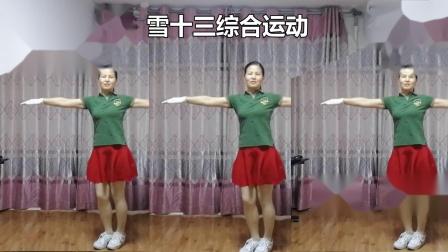 第十三套雪之舞快乐舞步健身操精彩片断