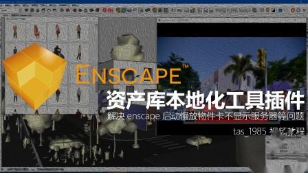 enscape资产库本地化工具插件