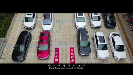 郑上润海汽车公馆——破茧而出,逆流而上,打造郑西区汽车销售服务行业全新领航员