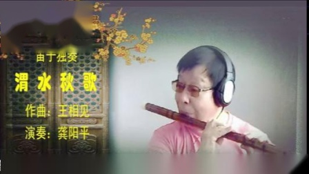 渭水秋歌(笛子龚阳臣)