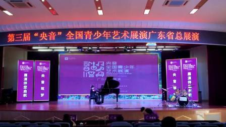 央音广东省总展演20190601 F大调小奏鸣曲