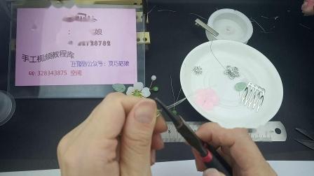 编号205 汉服琉璃花发梳制作教程【灵巧姑娘】